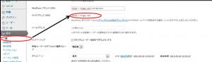 サイト(ULR)変更