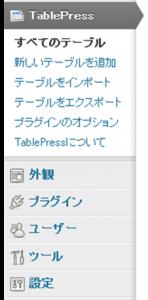 tablepress_menu