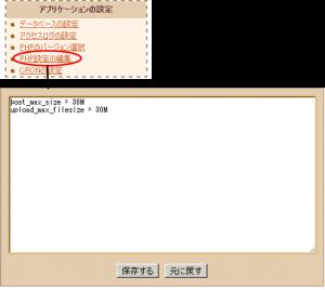 php_edit