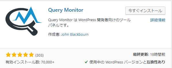 Query Monitorプラグインのインストール画面