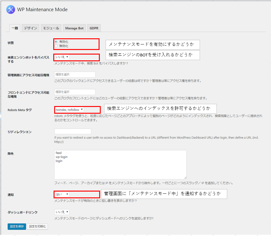 WP Maintenance Modeの設定画面