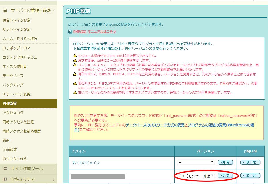 ロリポップのPHPバージョン設定画面