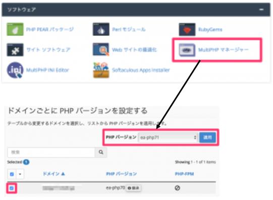 mixhostのPHPバージョン設定画面