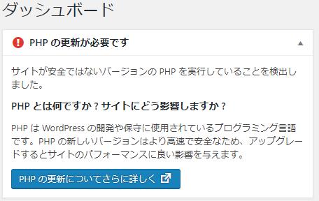 WordPressで表示されたPHOが古いというエラー画面