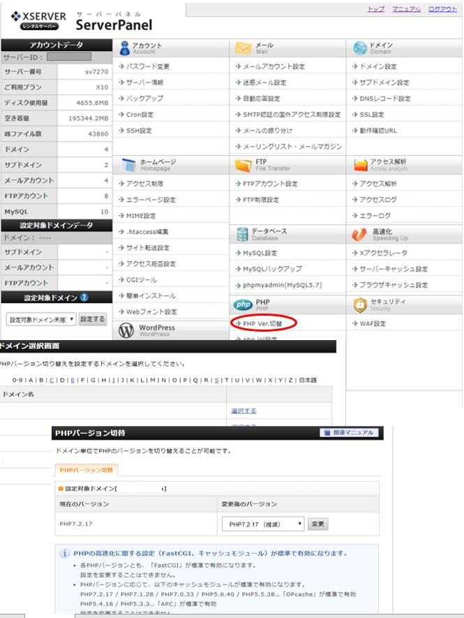 エックスサーバーのPHPバージョン設定画面