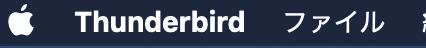 サンダーバード(Thunderbird)の終了画面