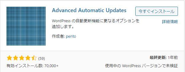 Advanced Automatic Updatesプラグインのインストール画面