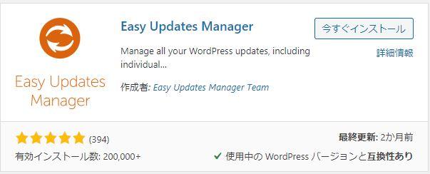 EasyUpdatesManagerプラグインのインストール画面