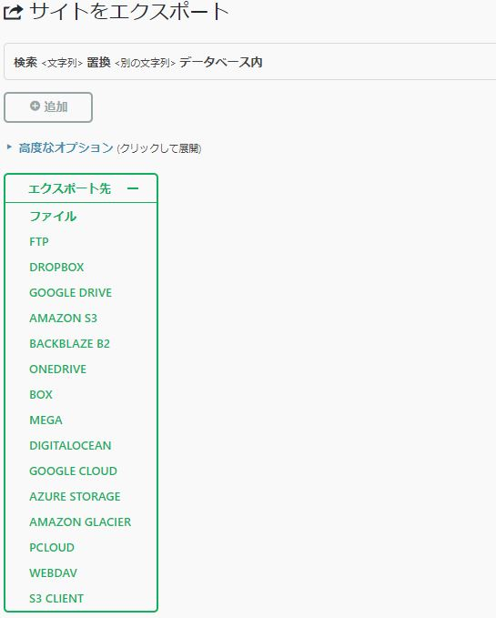All-in-One WP Migrationのエクスポート保存先選択画面