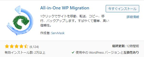 All-in-One WP Migrationプラグインインストール画面