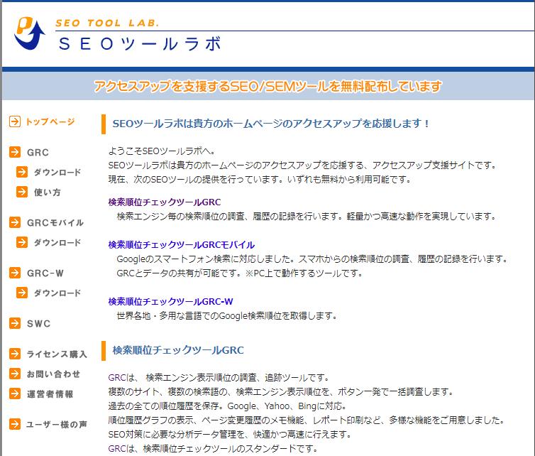 検索順位チェックツールのGRCトップ画面