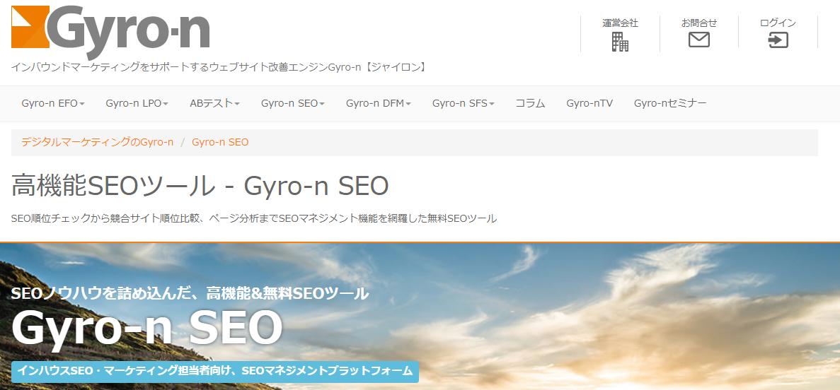 キーワード順位チェックツールのGyro-nSEOのトップ画面