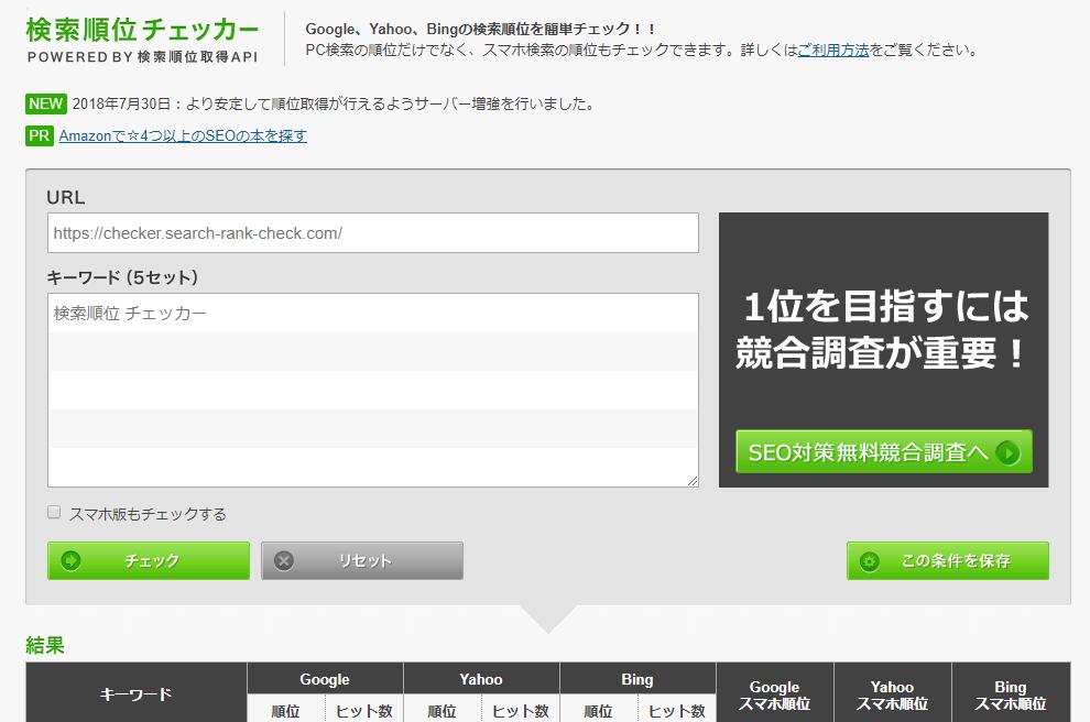 検索順位チェックツールの検索順位チェッカートップ画面