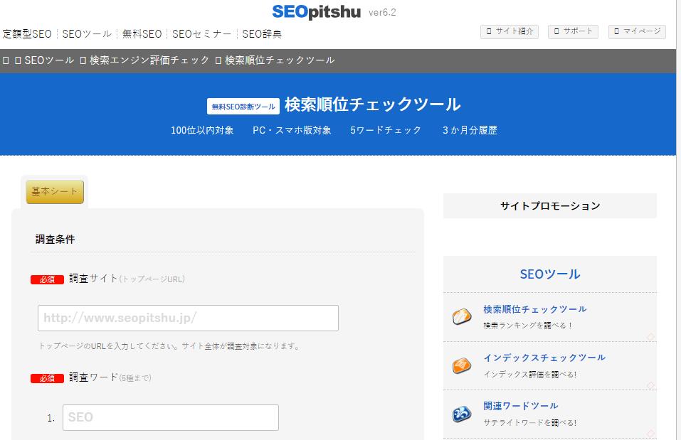 キーワード順位チェックツールのSEOピッシュトップ画面