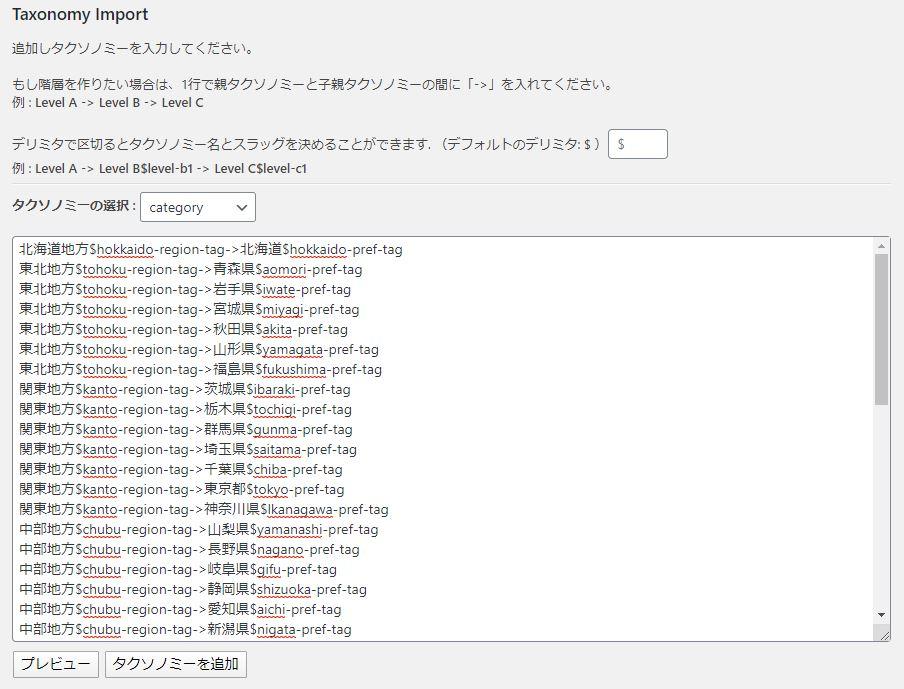 WP Taxonomy Importの登録画面