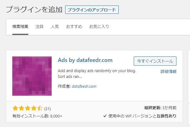 Ads by datafeedr.comプラグインのインストール画面