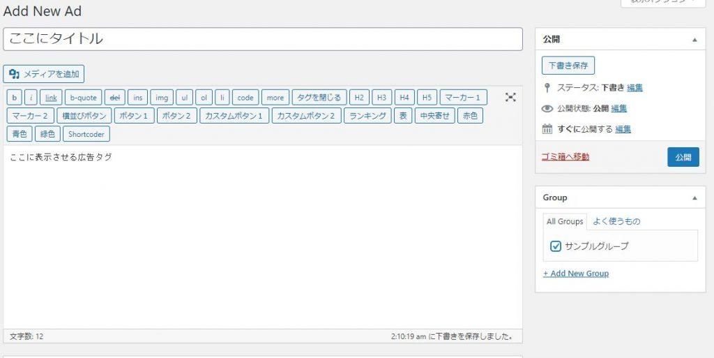 Ads by datafeedr.comプラグインの広告タグ登録画面
