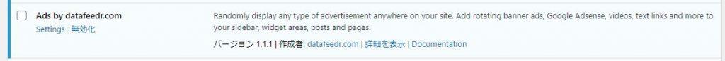 Ads by datafeedr.comプラグインの広告表示設定画面