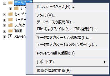 SQLServerで新規のデータベースを作成する