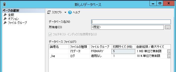 SQLServerで新規のデータベース名の名前を設定する