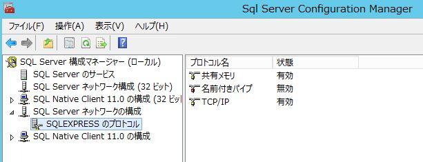 SQLServer構成マネージャを開く
