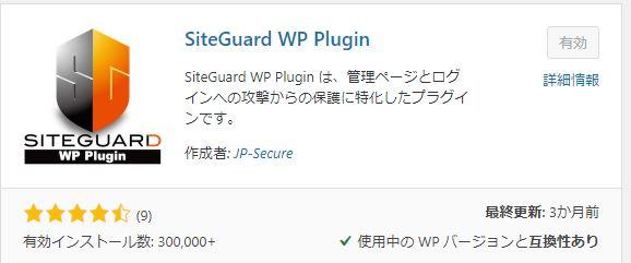 SiteGuard WP Pluginのインストール画面