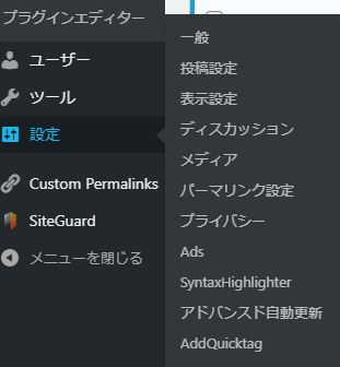 AddQuicktagの設定画面選択