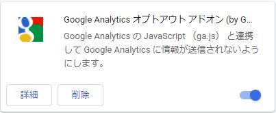 Google Analytics オプトアウト アドオン (by Google)を有効化する