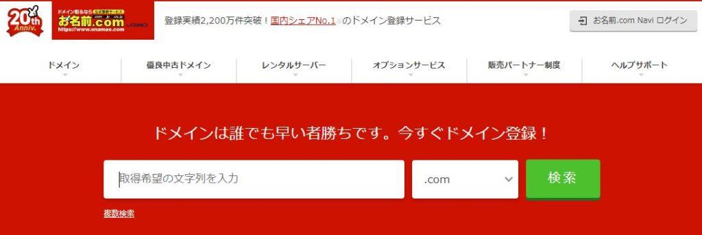 独自ドメイン取得のお名前.com
