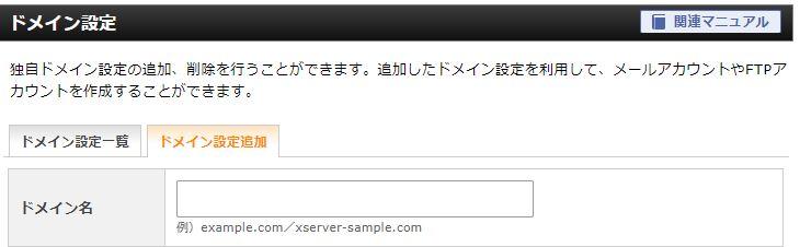 x-serverのドメイン入力画面