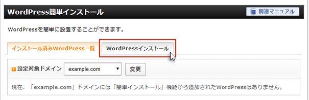 エックスサーバーでWordPress(ワードプレス)をインストールする・その3