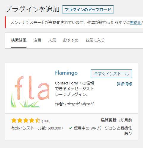 Flamingoプラグインのインストール画面