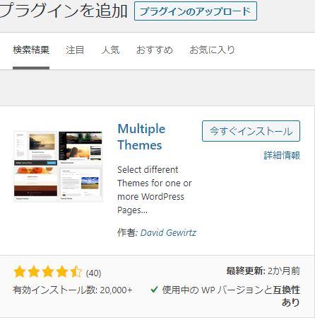 Multiple-Themesプラグインのインストール画面