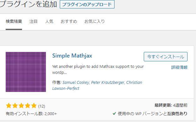 Simple Mathjaxのインストール画面