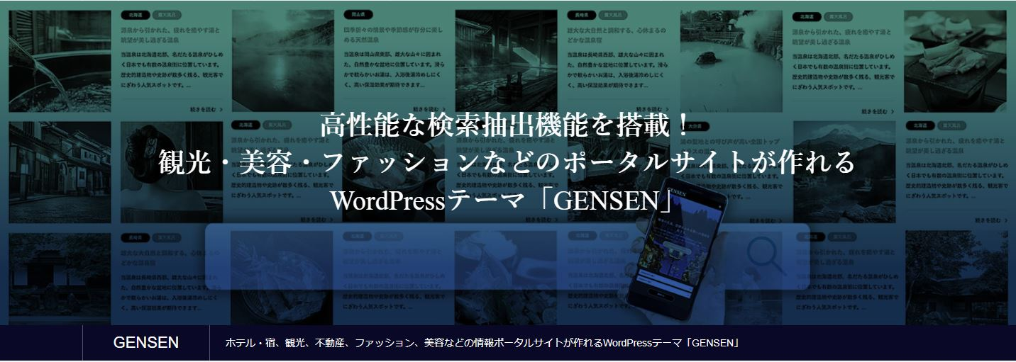 WordPressテーマ「GENSEN」