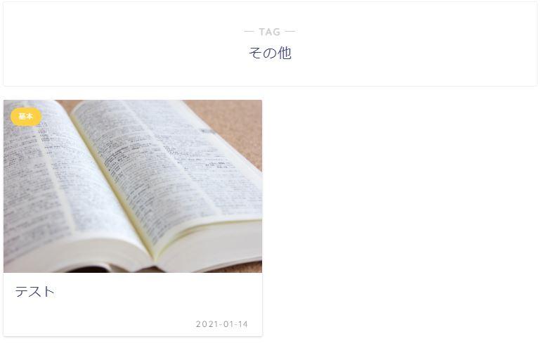 JINのタグページ