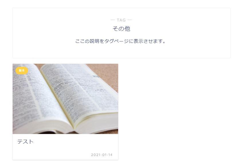 JINのタグページに説明文を表示した結果