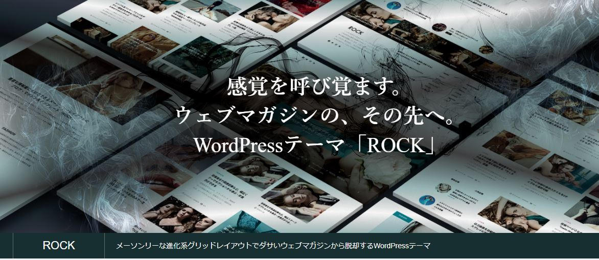 WordPressテーマ「ROCK」