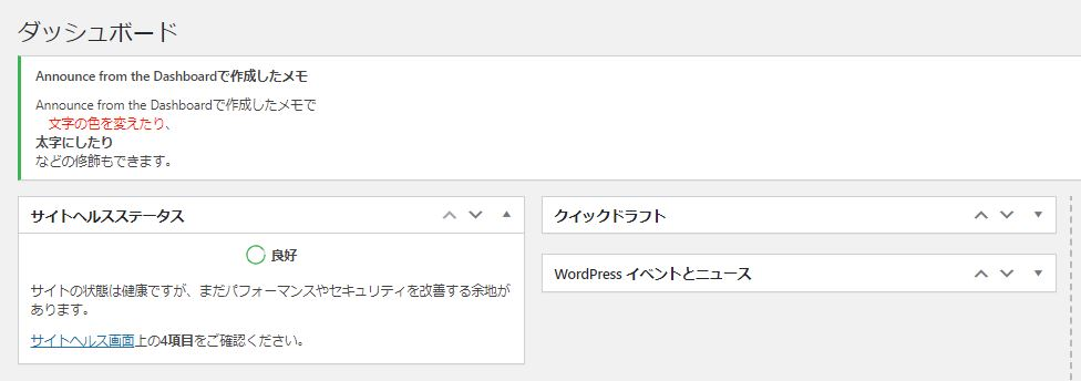 Announce-from-the-Dashboardのメモ表示イメージ