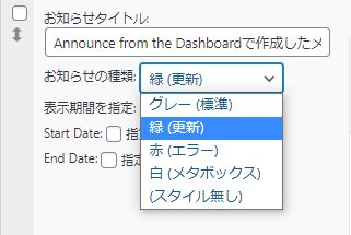 Announce-from-the-Dashboardのメモの種類