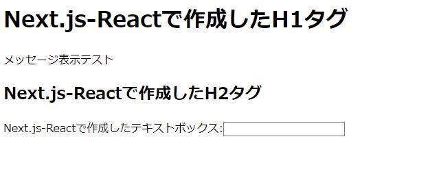 Next.jsでReactコンポーネントをSSRした結果