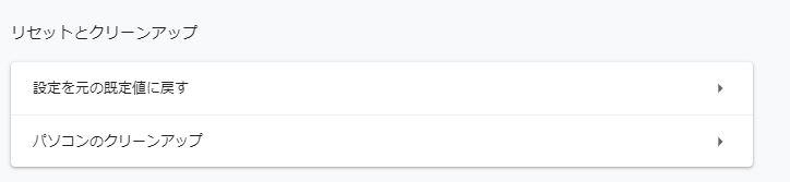Google Chromeのリセットとクリーンアップ実行画面