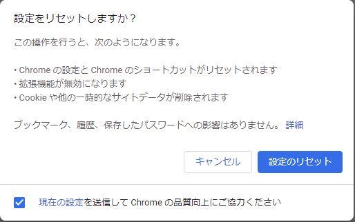 Google Chromeの設定を元に戻す画面