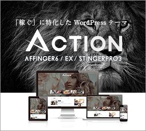 WordPressテーマ 「ACTION(AFFINGER6)」は「稼ぐ」に特化したWordPressテーマです。